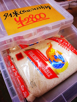 100403jasmine-rice.jpg