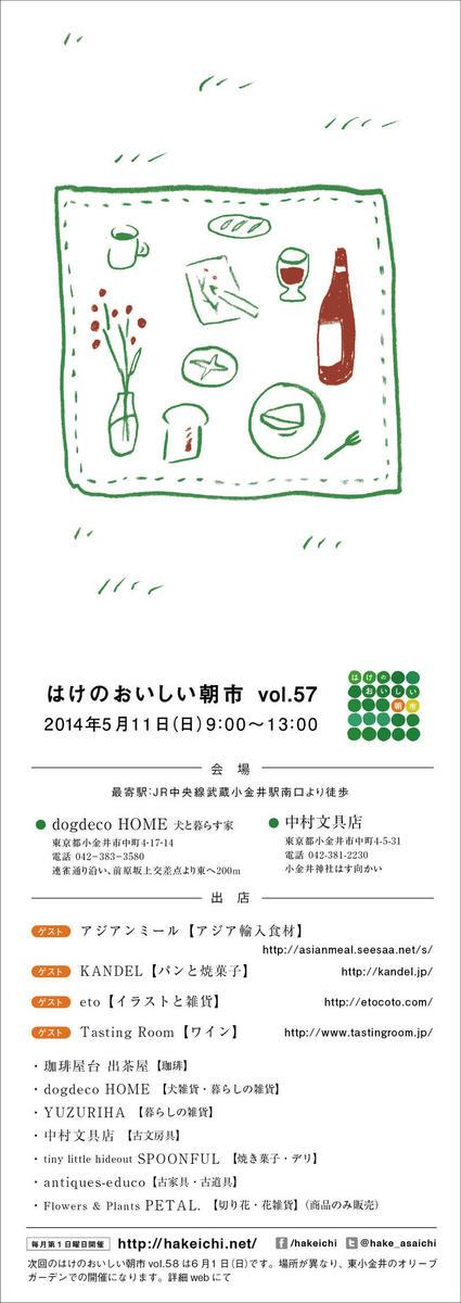 140511hakeichi.jpg