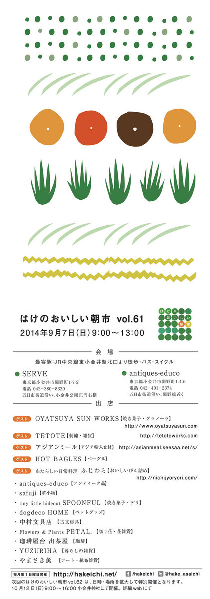 140907hakeichi.jpg