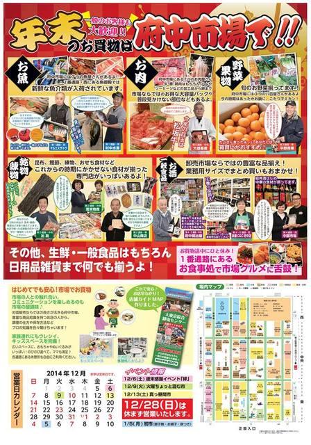 141203ichiba9.jpg