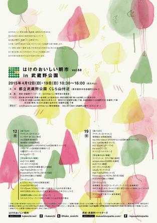 1504hakeichi.jpg