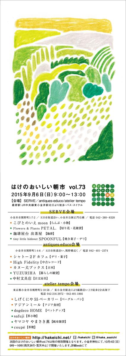 150906hakeichi.jpg