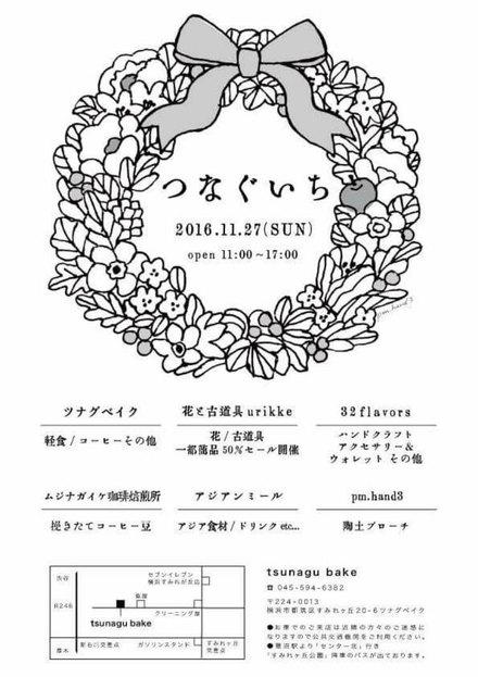 161127tsunaguichi02.jpg