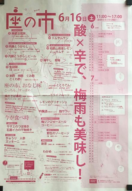 180616zanoichi.jpg