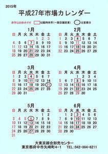 2015calendar1.jpg
