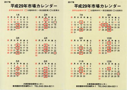 2017ichiba-calendar.jpg