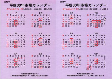 2018ichiba-calendar.jpg