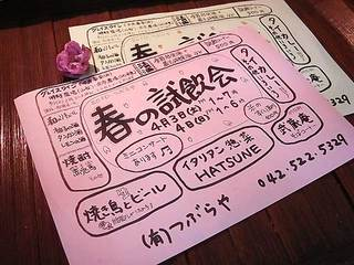 100403tsuburaya.jpg