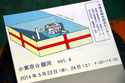 140523shotokyo2.jpg