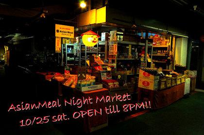 141024am-nightmarket.jpg