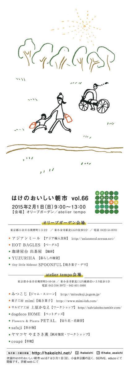 150123hakeichi_image.jpg