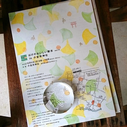150906hakeichi09.jpg
