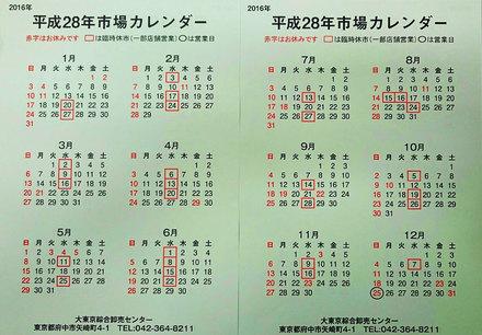 151126doc-calendar.jpg