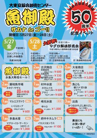 160526uogotenchirashi1.jpg
