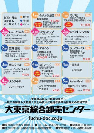 160526uogotenchirashi2.jpg