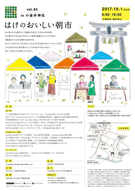 hakeichi94_0906.jpg