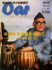 oar001.jpg